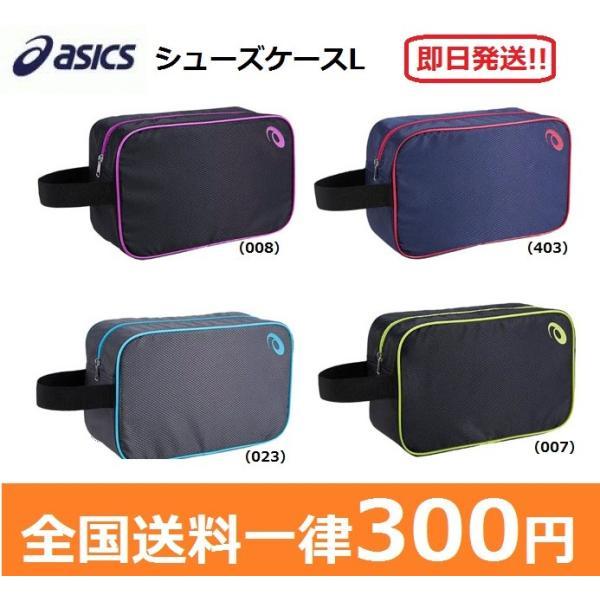 【即日発送】ASICS アシックス シューズケース(L) 3033A069