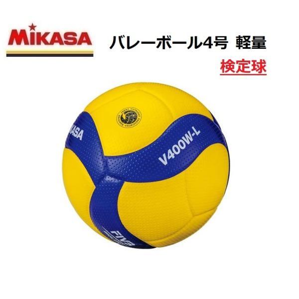 MIKASA ミカサ バレーボール4号軽量球 検定球 V400W-L