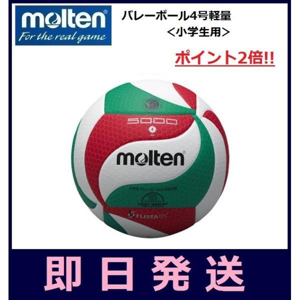 【即日発送】molten モルテン バレーボール4号軽量 試合球<小学生用> V4M5000L-SP