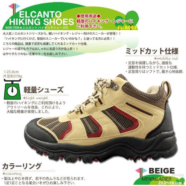 送料無料 軽量ハイキングシューズ トレッキングシューズ メンズ レディース 登山靴 ELCANTO エルカント 高機能 カジュアルトレッキングシュー|bigbangfellas|04