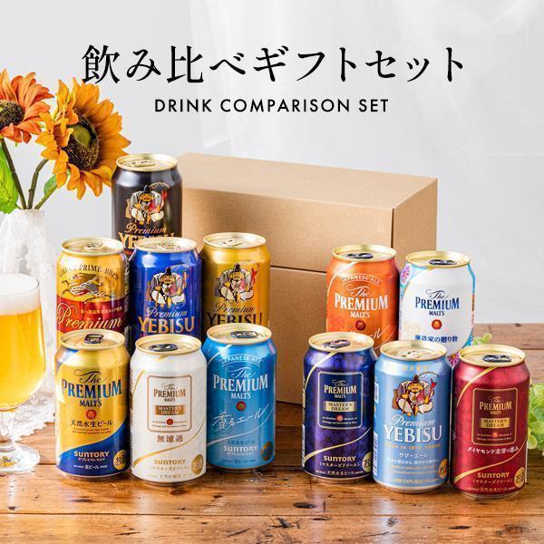 お歳暮 御歳暮 ビール ビール ギフト 送料無料 究極のセット 限定入り 国産プレミアムビール 12種ギフト 飲み比べ 詰め合わせ セット お誕生日 内祝い|bigbossshibazaki