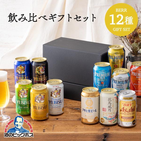 お歳暮 御歳暮 ビール ビール ギフト 送料無料 究極のセット 限定入り 国産プレミアムビール 12種ギフト 飲み比べ 詰め合わせ セット お誕生日 内祝い|bigbossshibazaki|02