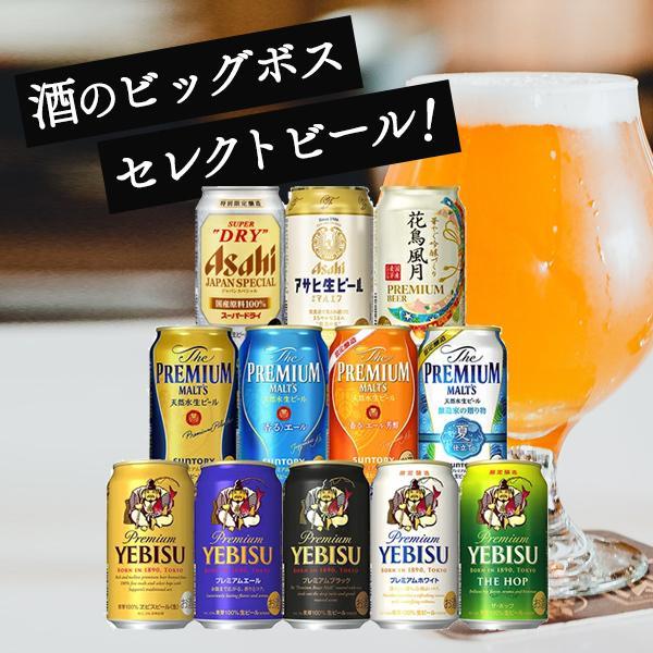 お歳暮 御歳暮 ビール ビール ギフト 送料無料 究極のセット 限定入り 国産プレミアムビール 12種ギフト 飲み比べ 詰め合わせ セット お誕生日 内祝い|bigbossshibazaki|03