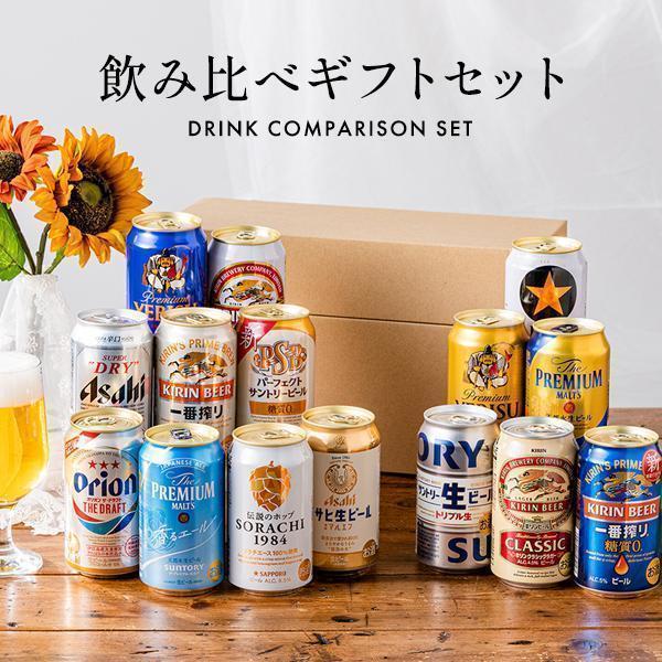 ビール ビール ギフト 送料無料 国産ビール プレミアムビール入り 350ml 12種×各1本 12本  飲み比べ 詰め合わせ セット お誕生日 内祝い|bigbossshibazaki