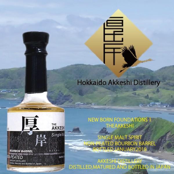 ウイスキー whisky 第1弾 厚岸 あっけし ニューボーン 200ml 箱付き ノンピーテッド バーボンバレル 2018 シングルモルト ウイスキー