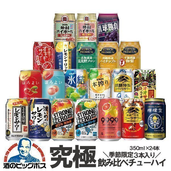 チューハイ缶チューハイ酎ハイサワー第9弾究極の飲み比べセット24種詰め合わせ350ml×24本『ASH』