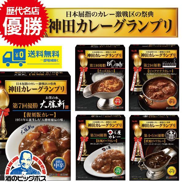 カレーレトルトカレーcurryS&BSB神田カレーグランプリ歴代優勝シリーズ5個セット