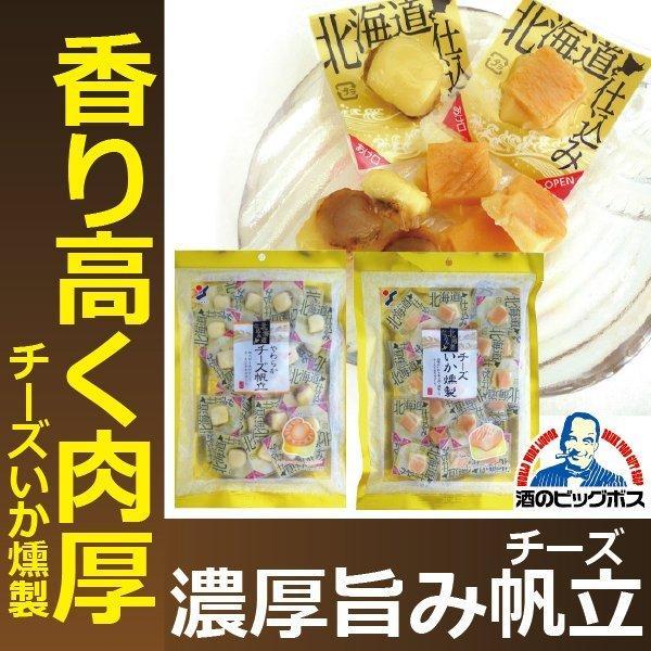 珍味 おつまみ 送料無料 山栄食品 やわらかチーズ帆立&チーズいか燻製 各120g×1袋 おつまみセット