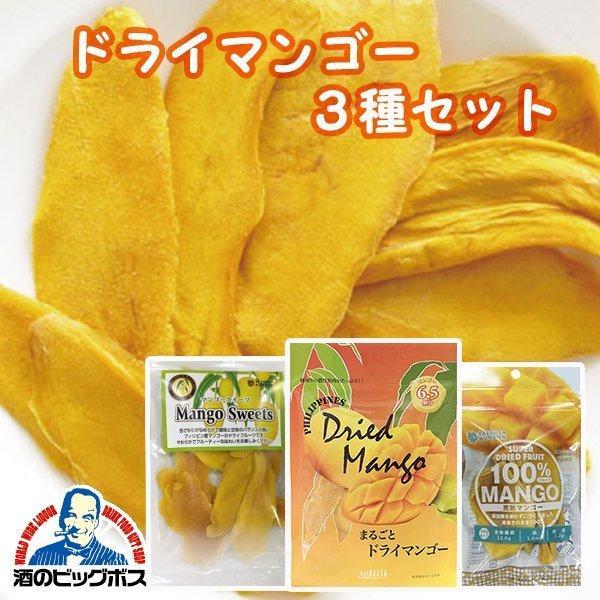 ドライフルーツ 送料無料 ドライマンゴー 3種セット