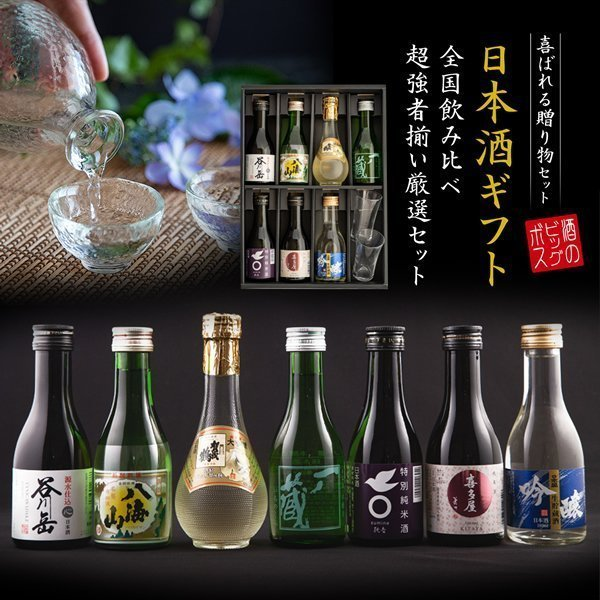 日本酒セット獺祭ギフト日本酒飲み比べ獺祭純米大吟醸八海山入り冷酒グラス2個付き全国7選詰合せ