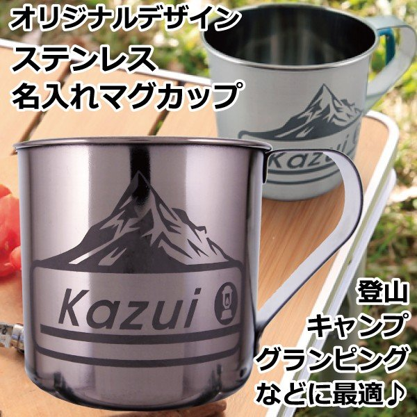 名入れ彫刻 デザインが選べるステンレスマグカップ 約250ml キャンプ グランピング 登山 山ガール アウトドア|bigbossshibazaki