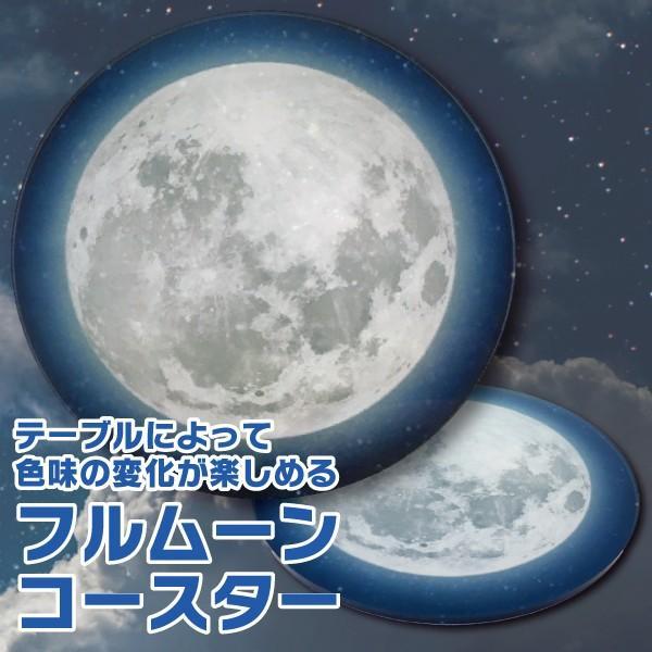 DM便送料無料 テーブルによって色味の変化が楽しめるフルムーン(満月)コースター 星空・夜空・銀河・star|bigbossshibazaki