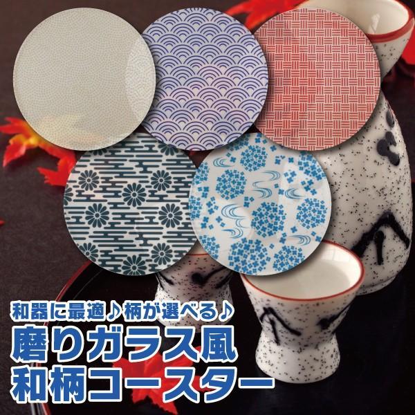 DM便送料無料 和器に最適 柄が選べる 磨りガラス風和柄コースター 日本酒 和 食器 プレゼント 贈答品 ギフト|bigbossshibazaki