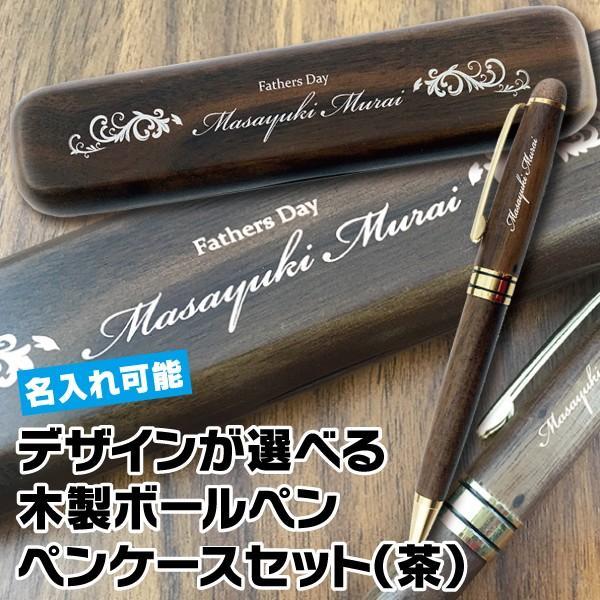 名入れ印刷 趣味に合わせた25種のデザインが選べるオリジナル木製名入れボールペン&ペンケースセット 茶(ウォールナット)|bigbossshibazaki