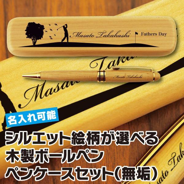 名入れ印刷 趣味に合わせた25種のデザインが選べるオリジナル木製名入れボールペン&ペンケースセット 無垢(ナチュラルメープル)|bigbossshibazaki