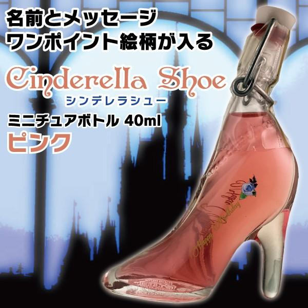 名入れ印刷 シンデレラシューミニチュアボトル ピンク 40ml|bigbossshibazaki