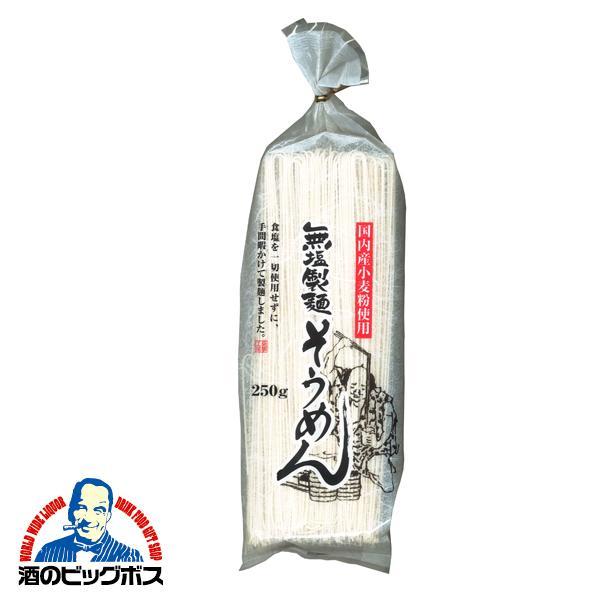そうめん 素麺 葵フーズ 無塩製麺そうめん 250g×1個