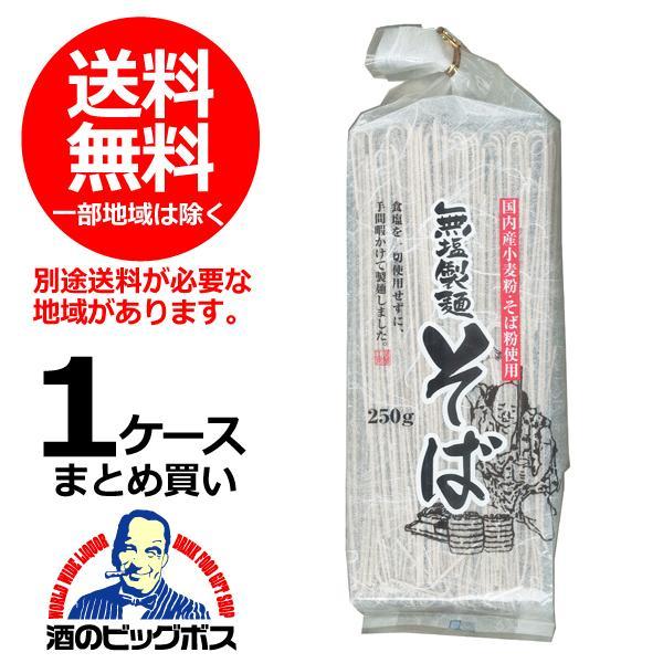 乾麺 干しそば 送料無料 無塩製麺そば 250g×1ケース/10個 葵フーズ (010)