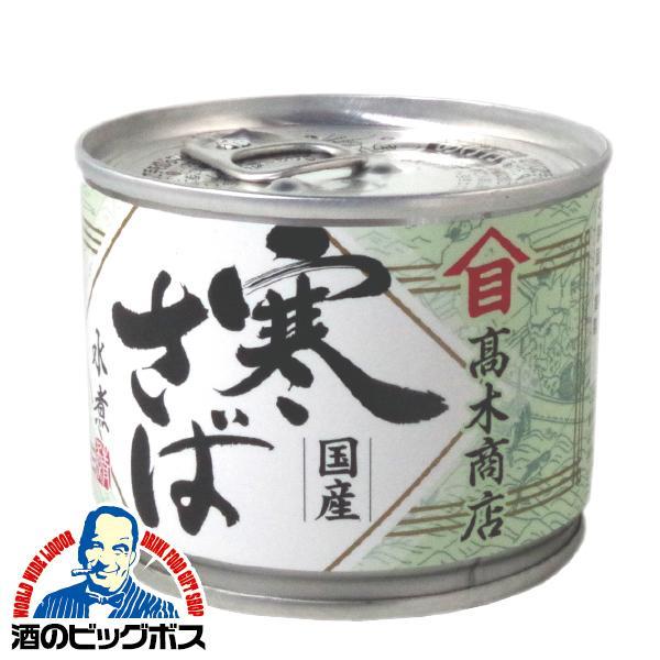 さば缶詰 サバ缶詰 鯖缶詰 高木商店 国産 寒さば 水煮 190g×1缶|bigbossshibazaki