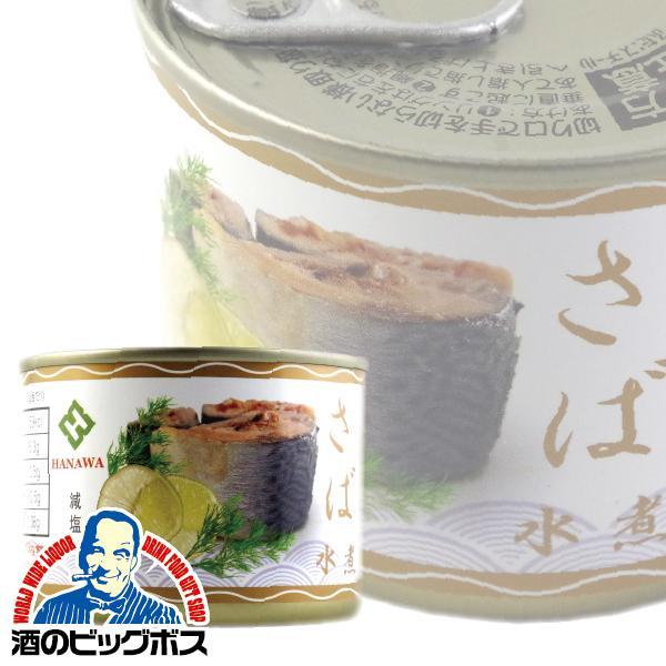 さば缶詰 サバ缶詰 鯖缶詰 華和 さば水煮 減塩 190g×1缶