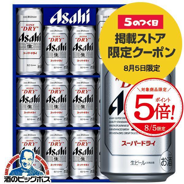敬老の日 プレゼント ビール ギフト セット 送料無料 アサヒ AS-3N スーパードライ gift beer|bigbossshibazaki