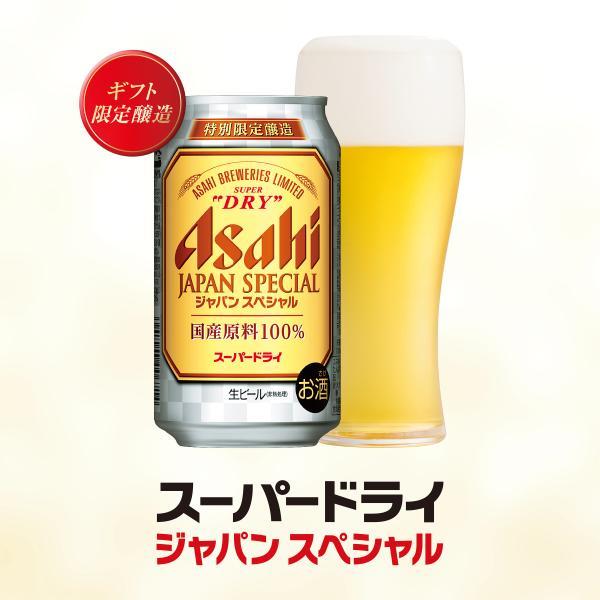 母の日 ビール ギフト 2018 プレゼント 2018年5月9日出荷予定 送料無料 アサヒ ビール JS-3N スーパードライ ジャパンスペシャル 缶ビール 12本 セット|bigbossshibazaki|06