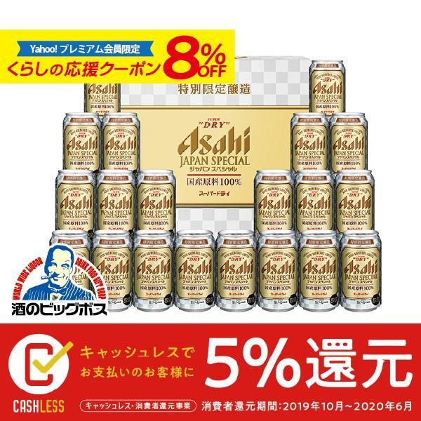 お年賀 迎春 新春 お歳暮 ビール ギフト 送料無料 アサヒ JS-5N スーパードライ ジャパンスペシャル セット|bigbossshibazaki