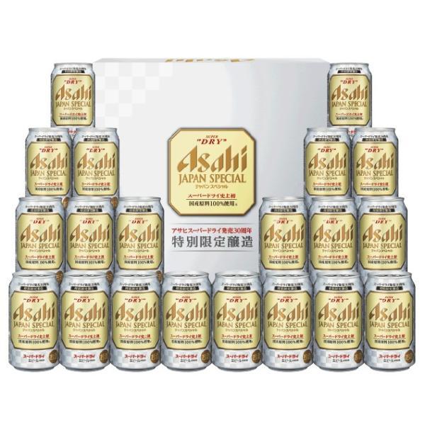 お歳暮 御歳暮 ビール ギフト 送料無料 アサヒ JS-5N スーパードライ ジャパンスペシャル セット|bigbossshibazaki|02