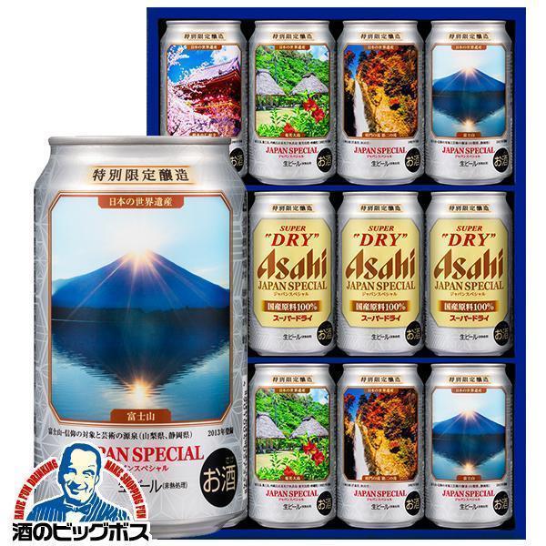 お中元 御中元 ビール beer ギフト gift 送料無料 アサヒ JSD-3 日本の世界遺産デザイン缶 スーパードライ ジャパンスペシャル お中元ギフト 詰め合わせ|bigbossshibazaki