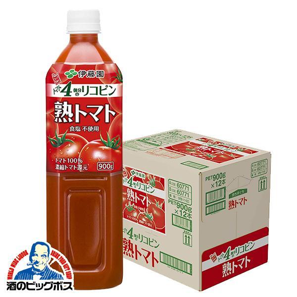 トマトジュース 野菜ジュース 伊藤園 熟トマト 900g×1ケース/12本(012) 『FSH』