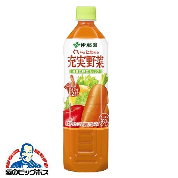 野菜ジュース 伊藤園 充実野菜 緑黄色野菜ミックス 930g×1ケース/12本(012) 『FSH』