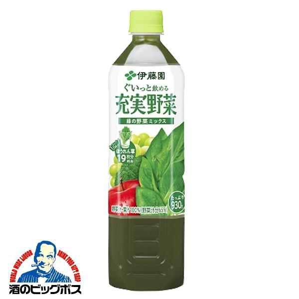野菜ジュース 伊藤園 充実野菜 緑の野菜ミックス 930g×1ケース/12本(012) 『FSH』
