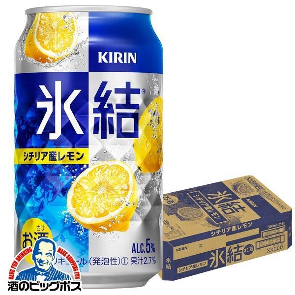酒のビッグボス - 氷結 24本 チューハイ 酎ハイ キリン 氷結 ...