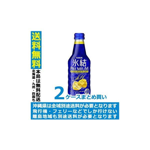 氷結 48本 チューハイ 酎ハイ 送料無料 キリン 氷結プレミアム シチリア産プレミアムレモン 瓶240ml 2ケース(48本入)(048)|bigbossshibazaki