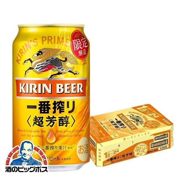 ビールbeerキリン一番搾り超芳醇350ml×1ケース/24本(024)『SBL』