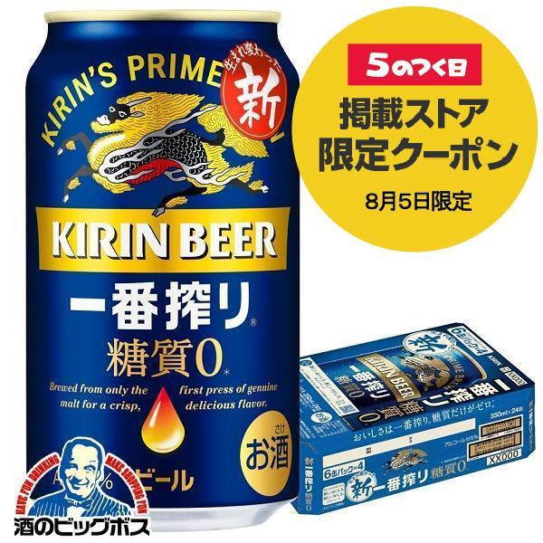ビールbeerキリン一番搾り糖質0ゼロ350ml×1ケース/24本(024)『SBL』