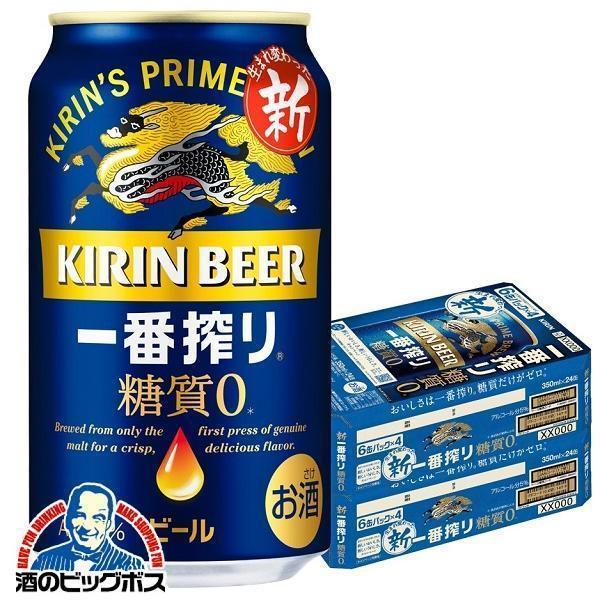 ビールbeerキリン一番搾り糖質0ゼロ350ml×2ケース/48本(048)『SBL』