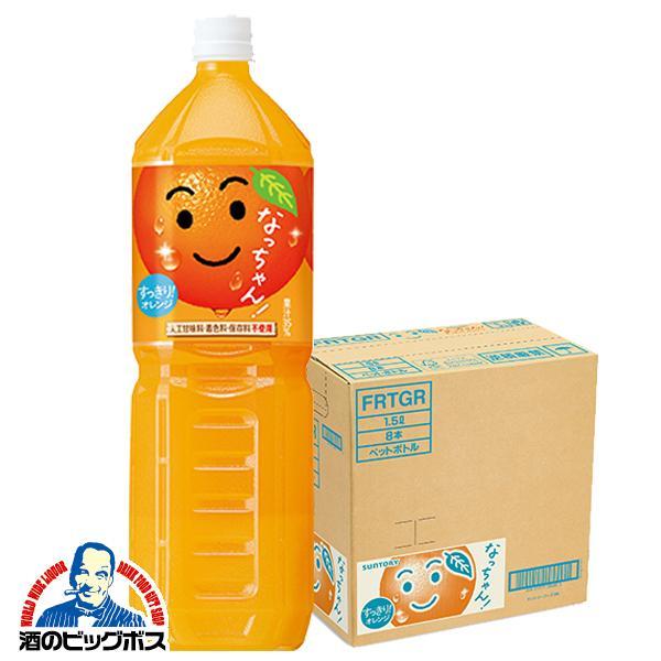 オレンジジュース 1.5L 送料無料 サントリー なっちゃん オレンジ 1500ml×1ケース/8本(008)『FSH』