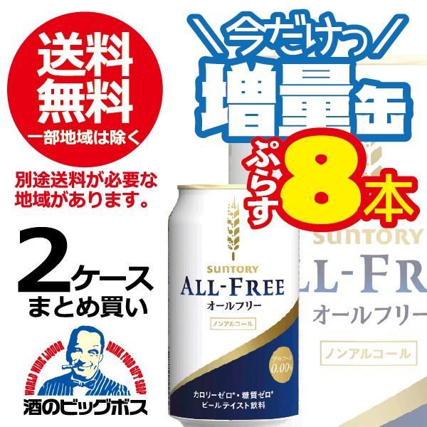 ノンアルコールビール 増量缶 送料無料 サントリー オールフリー 350ml×2ケース/48本+8本(048)|bigbossshibazaki