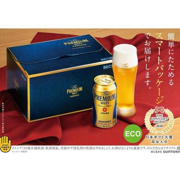 あすつく ビール ギフト beer 送料無料 サントリー BPC3N ザ プレミアム モルツ 詰め合わせ bigbossshibazaki 07