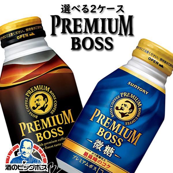 缶コーヒー 送料無料 選べる2ケース サントリー プレミアムボス ボトル缶 48本 coffee bigbossshibazaki