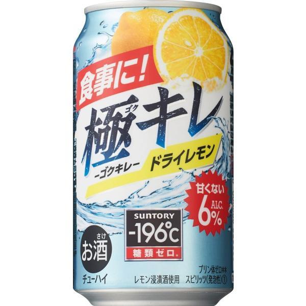 チューハイ 酎ハイ サントリー -196℃ 極キレ ドライレモン 350ml×1ケース/24本(024)|bigbossshibazaki