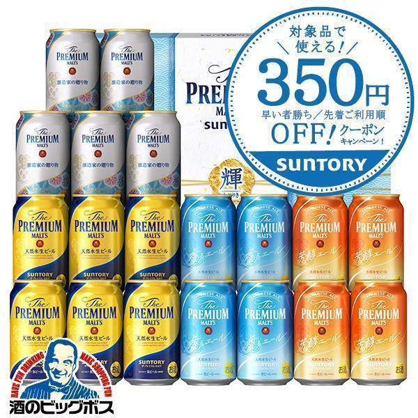 母の日 ビール ギフト 2018 プレゼント 2018年5月9日出荷予定 送料無料サントリー ザ プレミアムモルツ YB50N 5種 飲み比べ セット お誕生日 内祝い|bigbossshibazaki
