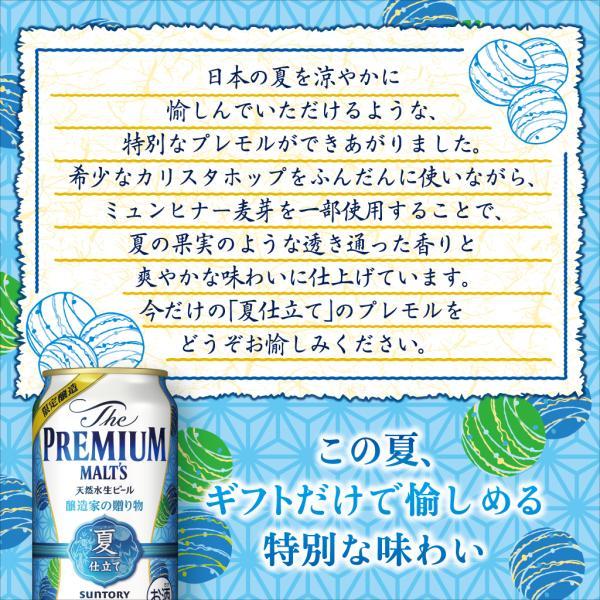 母の日 ビール ギフト 2018 プレゼント 2018年5月9日出荷予定 送料無料サントリー ザ プレミアムモルツ YB50N 5種 飲み比べ セット お誕生日 内祝い|bigbossshibazaki|05