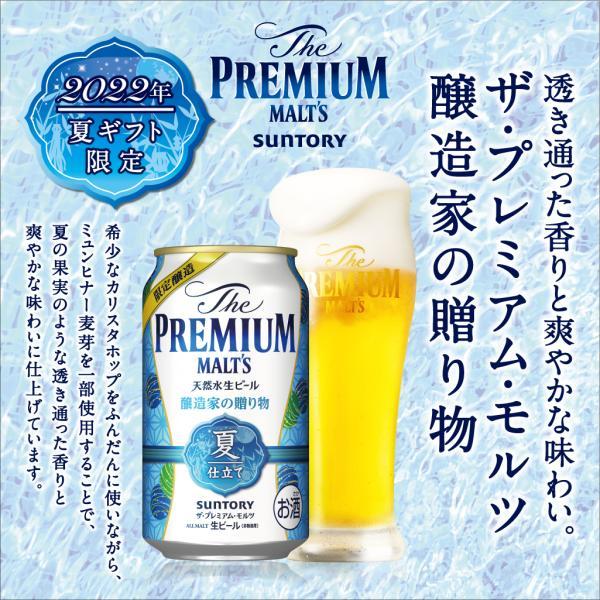 母の日 ビール ギフト 2018 プレゼント 2018年5月9日出荷予定 送料無料サントリー ザ プレミアムモルツ YB50N 5種 飲み比べ セット お誕生日 内祝い|bigbossshibazaki|06