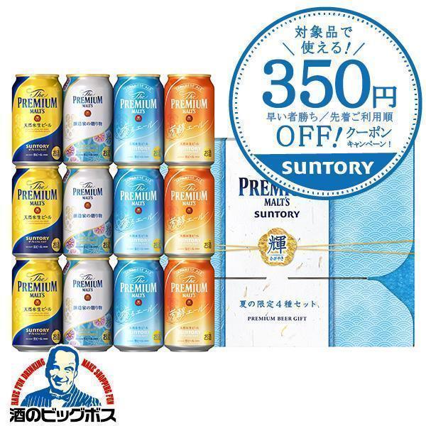 お歳暮 御歳暮 ビール ギフト 送料無料 サントリー ザ プレミアム モルツ VA30N 4種 飲み比べ セット|bigbossshibazaki