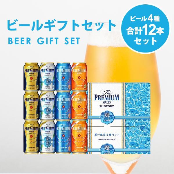 お歳暮 御歳暮 ビール ギフト 送料無料 サントリー ザ プレミアム モルツ VA30N 4種 飲み比べ セット|bigbossshibazaki|03
