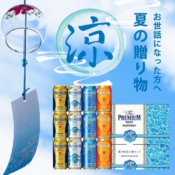 お歳暮 御歳暮 ビール ギフト 送料無料 サントリー ザ プレミアム モルツ VA30N 4種 飲み比べ セット|bigbossshibazaki|04