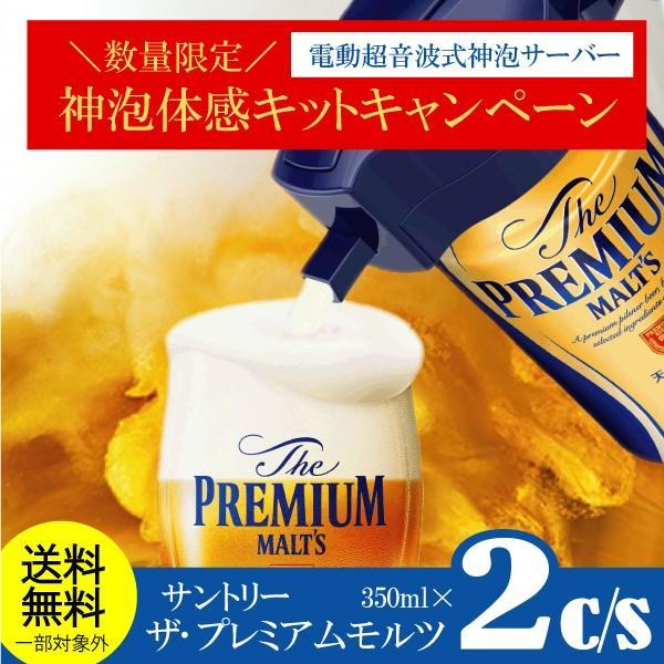 ビール 送料無料 サントリー ザ プレミアムモルツ 神泡体感キット付き 350ml×2ケース/48本(048) ビールグラス|bigbossshibazaki