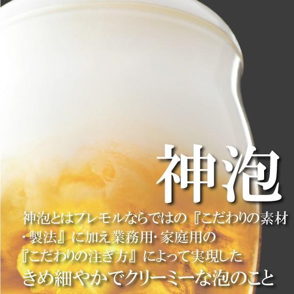 ビール beer 送料無料 サントリー ザ プレミアムモルツ 神泡体感キット付き 350ml×2ケース/48本(048) ビールグラス|bigbossshibazaki|02